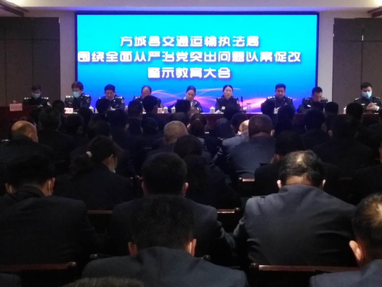 方城县交通运输执法局召开围绕全面从严治党突出问题以案促改警示教育会议