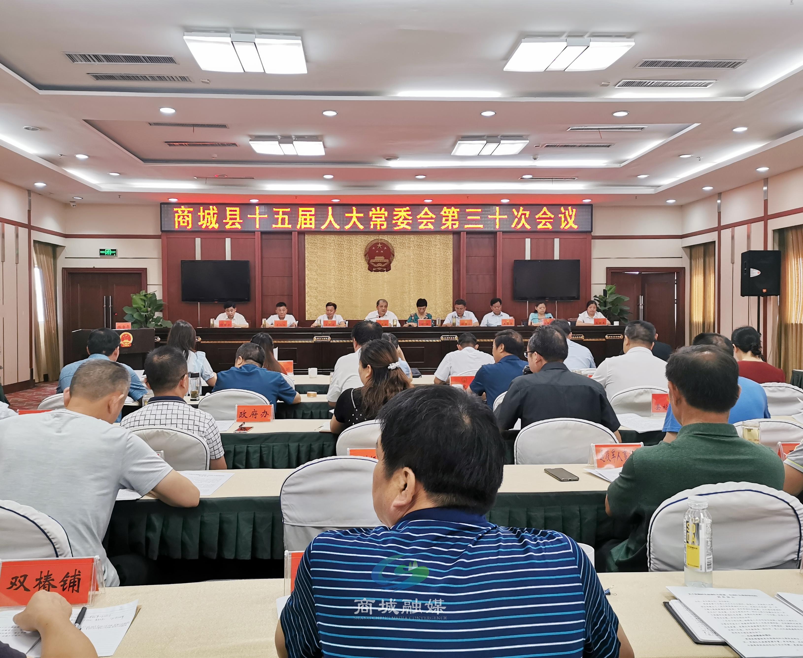 商城县十五届人大常委会第三十次会议召开