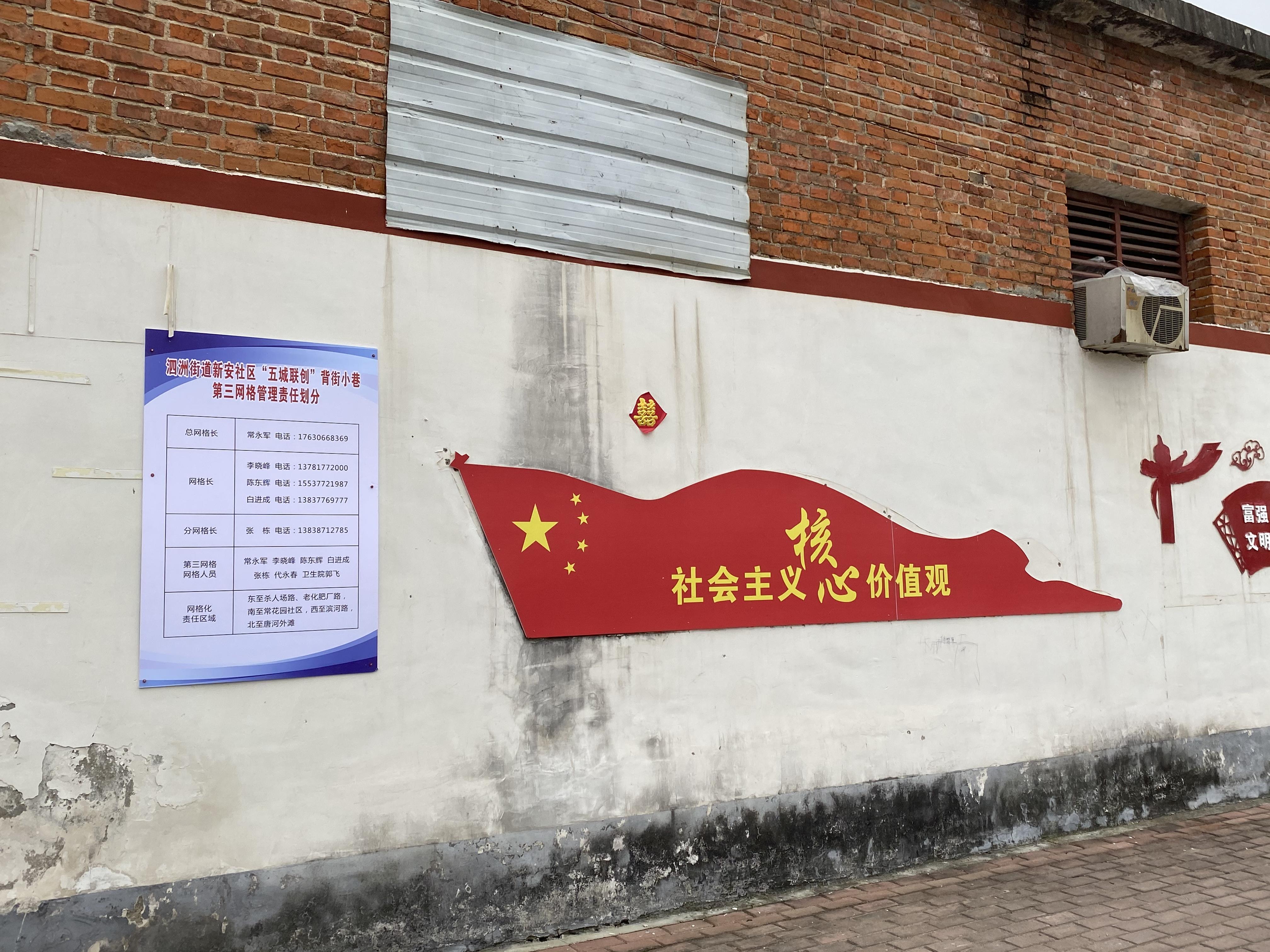 """泗洲街道""""四措并举""""做好五城联创工作1.jpg"""