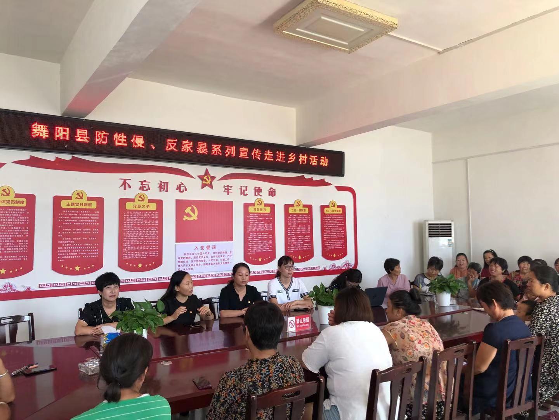 9月14日 舞阳县妇联防性侵、反家暴系列宣传活动走进孟寨镇孟王村.jpg