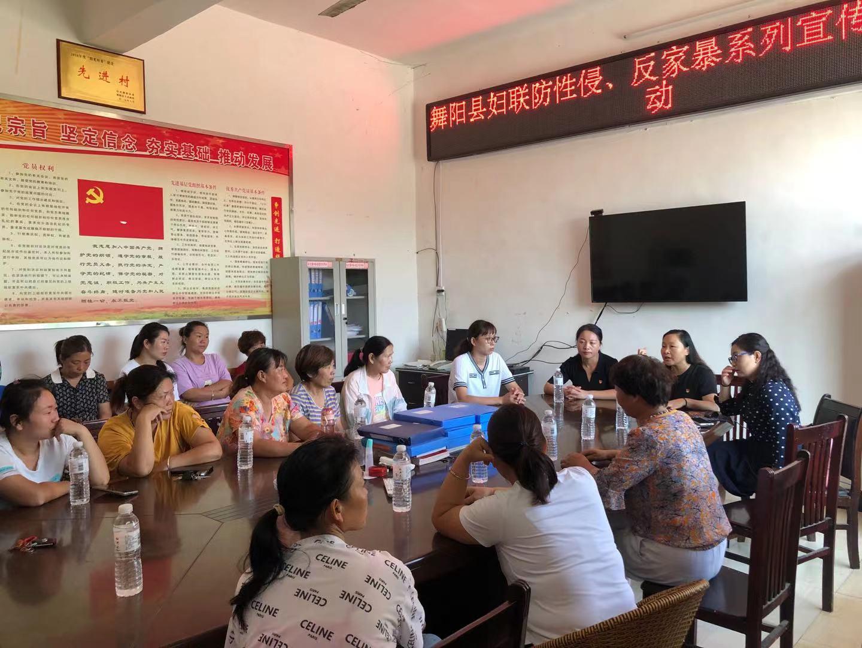 9月14日 舞阳县妇联防性侵、反家暴系列宣传活动走进孟寨镇介庄村.jpg