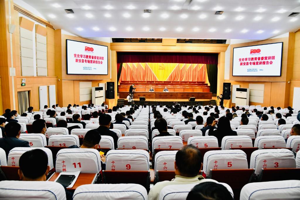 省委宣讲团成员、省委党史研究室主任路海江赴新安县作党史宣讲报告