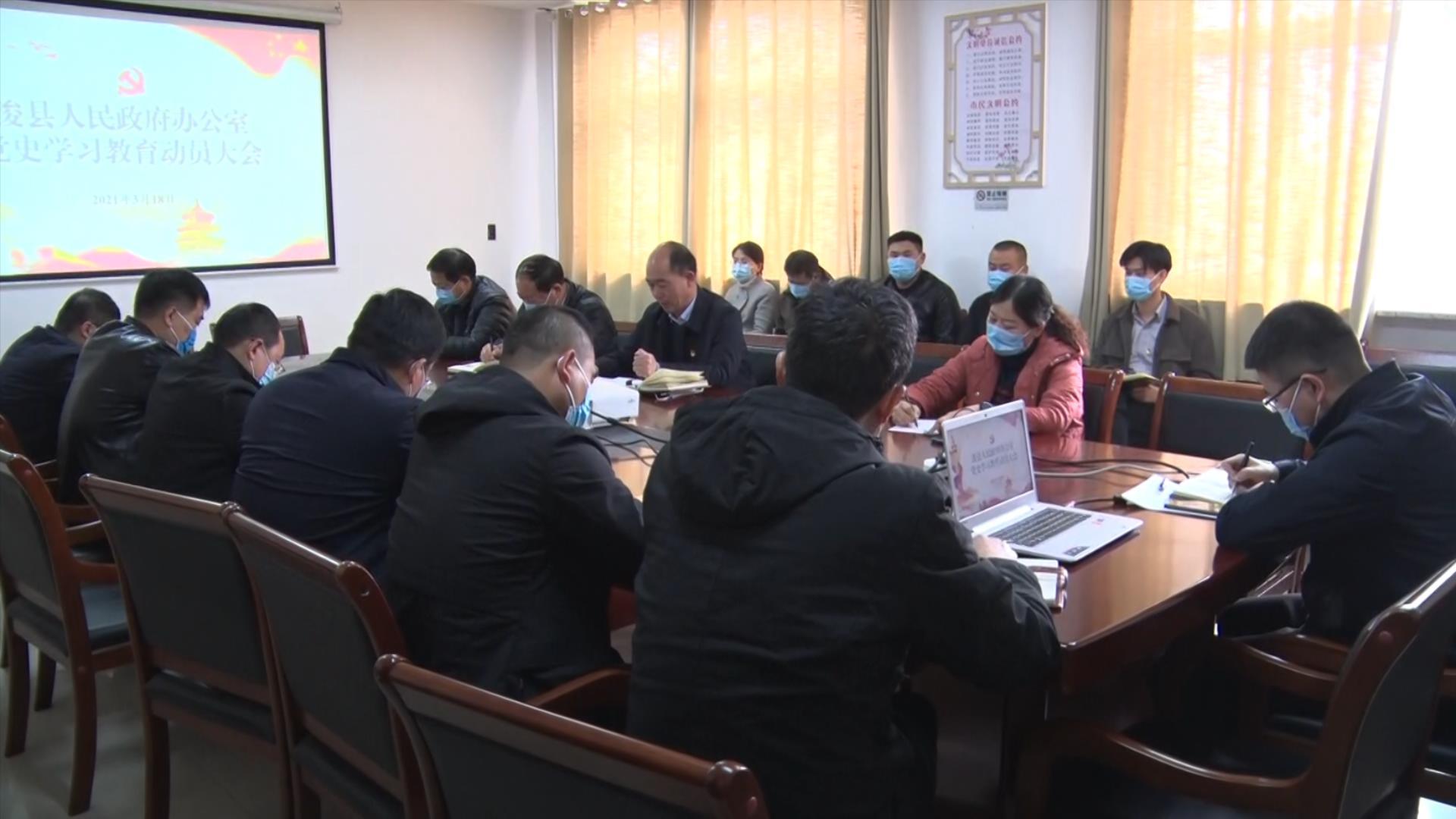 3政府办党史学习教育会成品.mp4_20210320_085127412.jpg