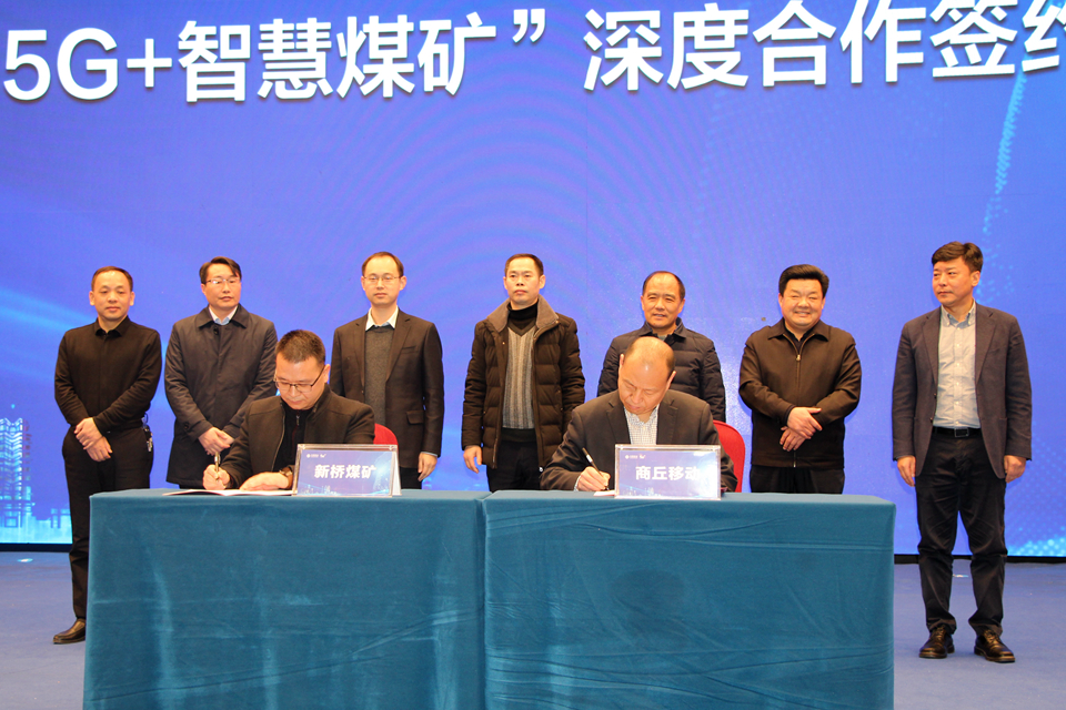 永煤集团新桥煤矿与商丘移动公司签署了深度合作协议.JPG