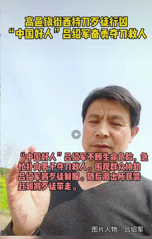 """新闻追踪:徒手夺刀救人的""""中国好人""""吕绍军,获联想控股基金会爱心捐助"""