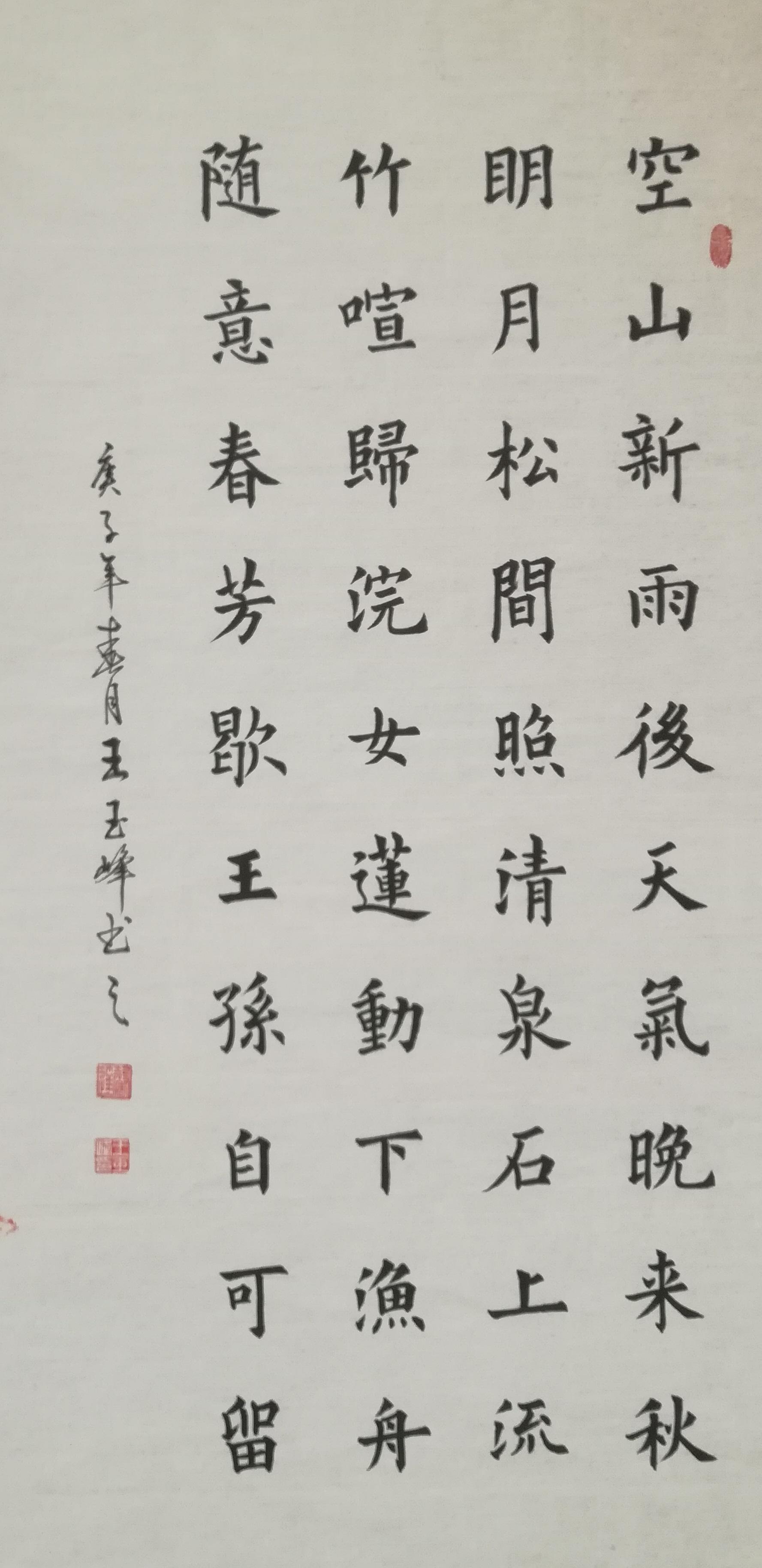 30��法     王玉峰.jpg