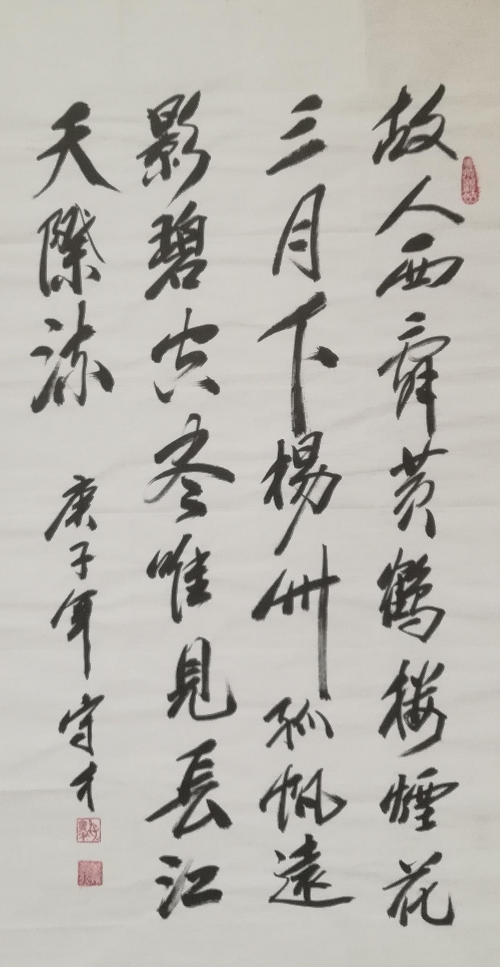 49��法     李守才.jpg