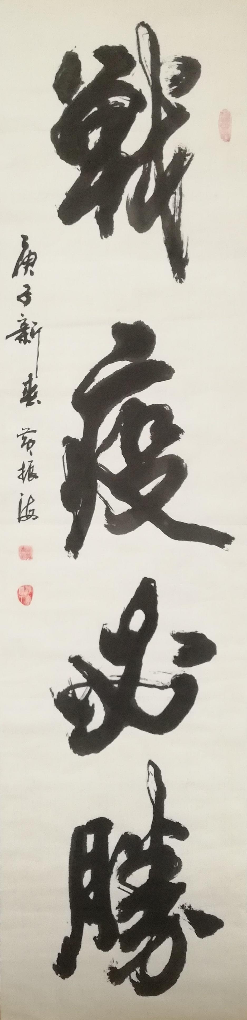 4��法    �S振海.jpg