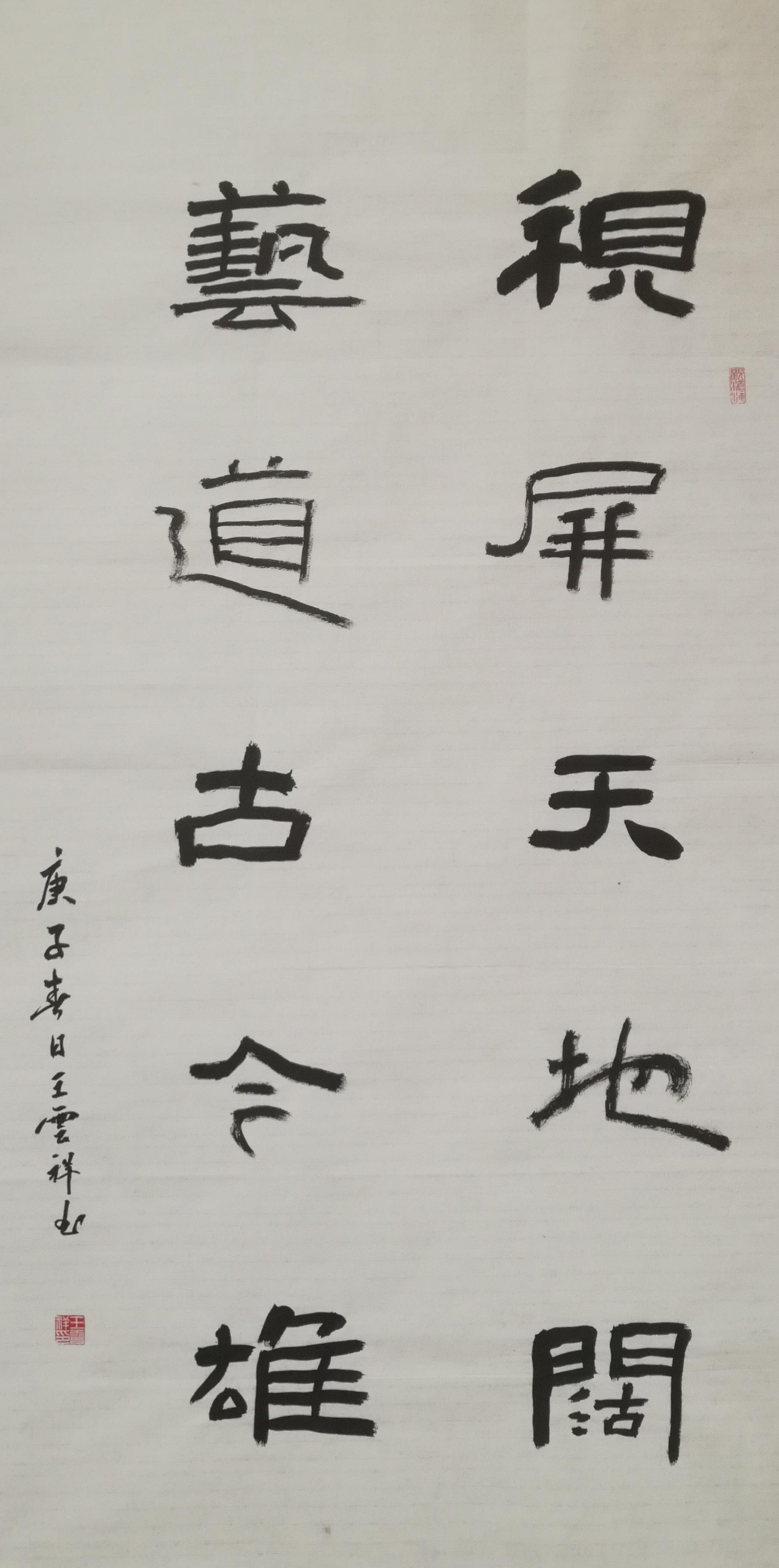 44��法    王云祥.jpg